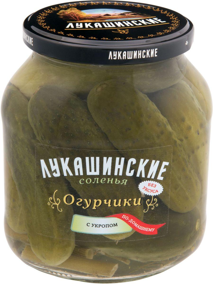 Лукашинские огурчики соленые по-домашнему с укропом, 670 г4607062672129Продукт произведен только из отборного Российского сырья