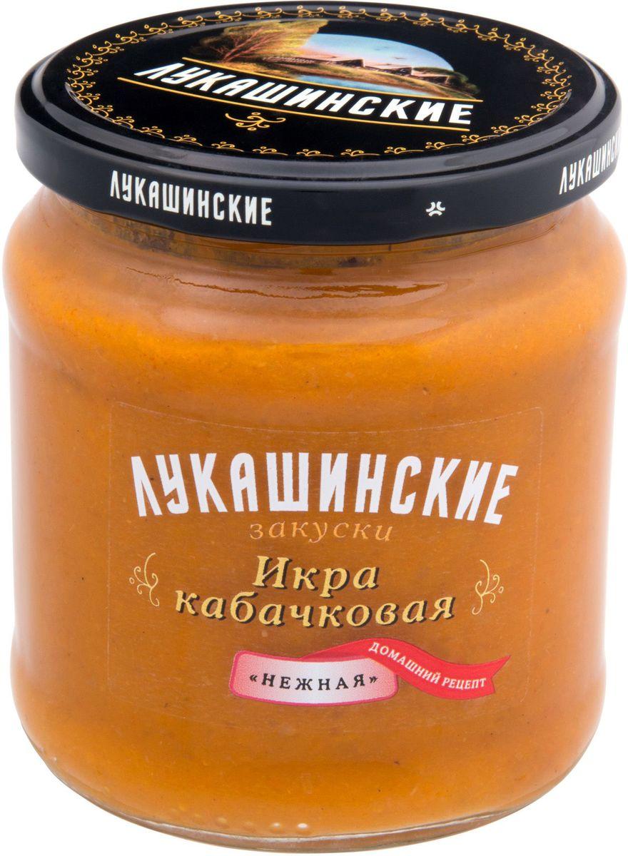 Лукашинские икра кабачковая нежная, 460 г4607062672211Продукт произведен только из отборного Российского сырья.