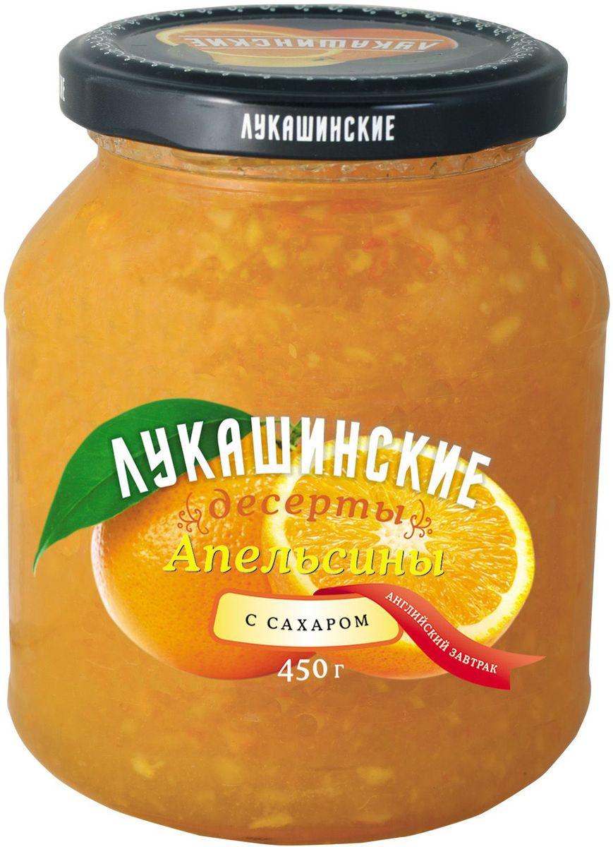 Лукашинские апельсин с сахаром, 450 г