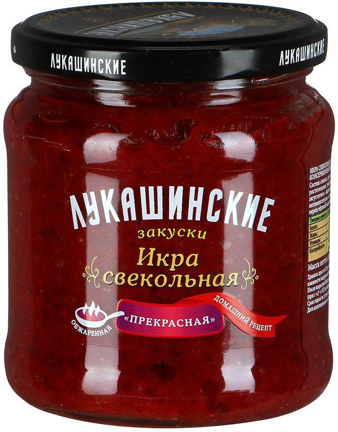 Лукашинские икра свекольная прекрасная, 450 г