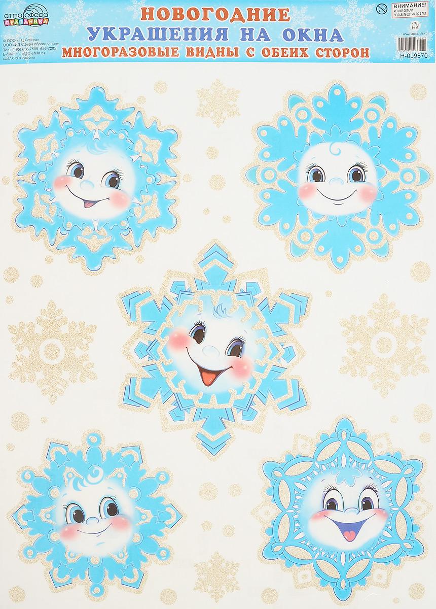 Новогоднее оконное украшение Атмосфера праздника Снежинки, 9 штН-009870-ПНовогоднее оконное украшение Атмосфера праздника Снежинки состоит из девяти наклеек на окно, выполненных из ПВХ. Наклейки многоразового использования, видны с обеих сторон. С помощью таких наклеек можно составлять на стекле целые зимние сюжеты, которые будут радовать глаз и поднимать настроение в праздничные дни! Также вы можете преподнести этот сувенир в качестве мини-презента коллегам, близким и друзьям с пожеланиями счастливого Нового Года! Средний диаметр голубых наклеек: 14 см. Диаметр золотистых наклеек: 7,5 см, 4 см.