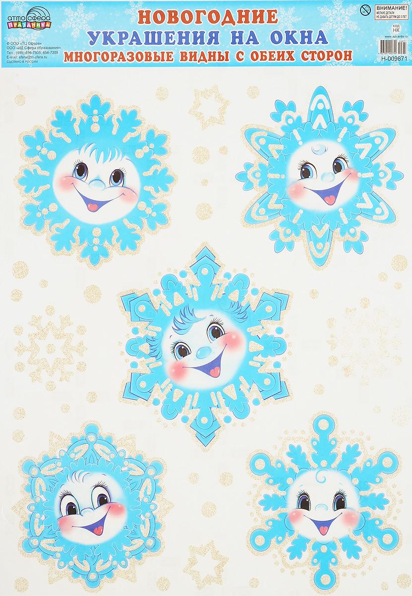 Новогоднее оконное украшение Атмосфера праздника Снежинки, 9 шт. Н-009871-ПН-009871-ПНовогоднее оконное украшение Атмосфера праздника Снежинки состоит из девяти наклеек на окно, выполненных из ПВХ. Наклейки многоразового использования, видны с обеих сторон. С помощью таких наклеек можно составлять на стекле целые зимние сюжеты, которые будут радовать глаз и поднимать настроение в праздничные дни! Также вы можете преподнести этот сувенир в качестве мини-презента коллегам, близким и друзьям с пожеланиями счастливого Нового Года! Средний диаметр голубых наклеек: 14 см. Диаметр золотистых наклеек: 7 см, 4 см.