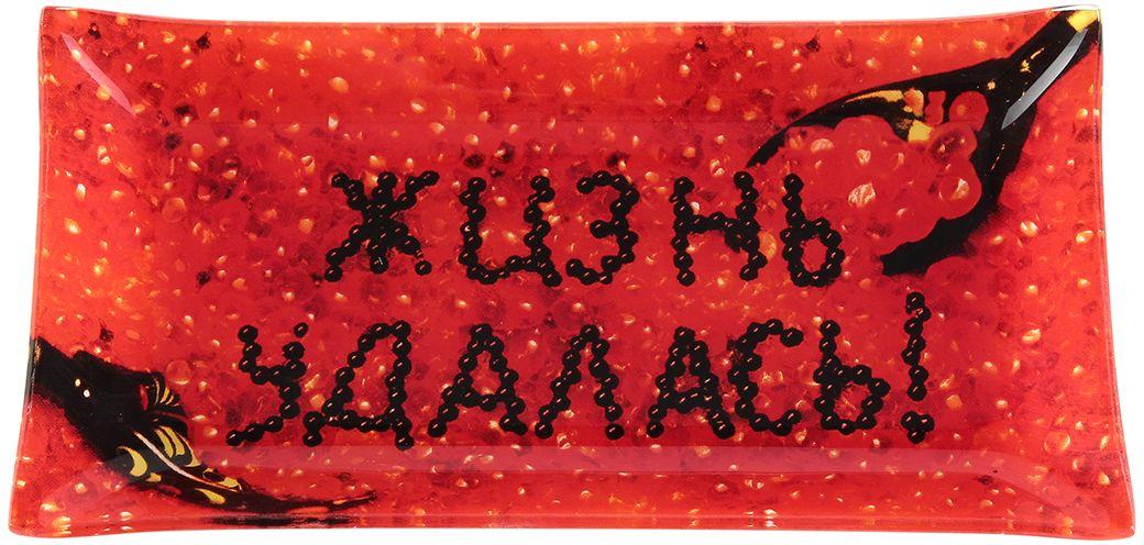 Тарелка Elan Gallery Икра Жизнь удалась, с подставкой, 19 х 10 х 1,5 см890159Декоративная тарелка с подставкой украсит любой интерьер и станет желанным подарком для Ваших друзей и близких! В комплекте подставка.