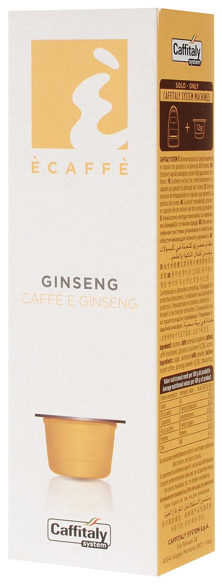Caffitaly System Ginseng кофе в капсулах, 10 шт8032680750151Ароматный кофе с женьшенем Caffitaly System Ginseng - это вкусный и освежающий напиток, который даст вам заряд энергии в любое время суток. Уважаемые клиенты! Обращаем ваше внимание, что полный перечень состава продукта представлен на дополнительном изображении. Упаковка может иметь несколько видов дизайна. Поставка осуществляется в зависимости от наличия на складе.