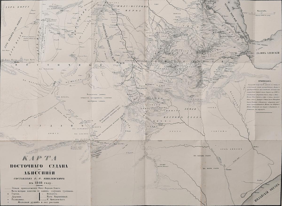 Географическая карта Восточного Судана и Абиссинии. Гравюра. Российская империя, середина XIX века
