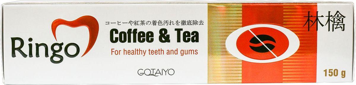 Ringo 20082ri Паста зубная отбеливающая Cоffee & Tea, 150 г20082riЗубная паста предназначена для удаления пятен и налета, которые образуются у любителей кофе и чая. Паста обеспечивает высокий уровень комплексной защиты полости рта благодаря активным компонентам, входящим в состав. Масло из семян шиповника стимулирует регенерацию слизистых оболочек полости рта. Содержит насыщенные и ненасыщенные жирные кислоты, в том числе линолевую и линоленовую, а также каротиноиды и витамины С и Е. Паста не содержит сахара, повышает устойчивость эмали к разрушительному действию кислот. Удаляет поверхностные окрашивания, обеспечивает длительное ощущение чистоты и свежести дыхания, предотвращает развитие стоматологических заболеваний. Эффект качественного отбеливания достигается благодаря современным щадящим абразивным компонентам, которые нежно и бережно полируют зубную поверхность. Подходит для использования электрическими зубными щётками.