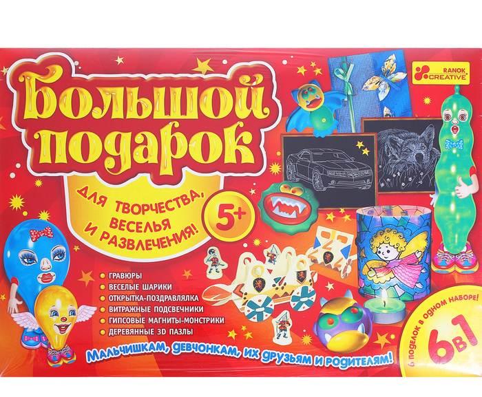 Ranok Обучающая игра Большой подарок15100136РНабор для творчества 6 в 1: гравюра, веселые шарики, открытка с поздравлением, витражные подсвечники, монстрики-магниты из гипса, ковролиновая аппликация.