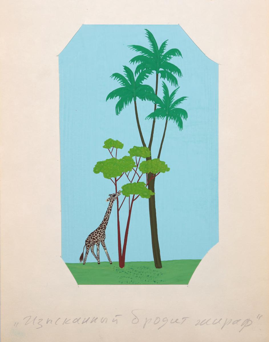 Изысканный бродит жираф. Гуашь. СССР (?), 1950-е - 1960-е гг