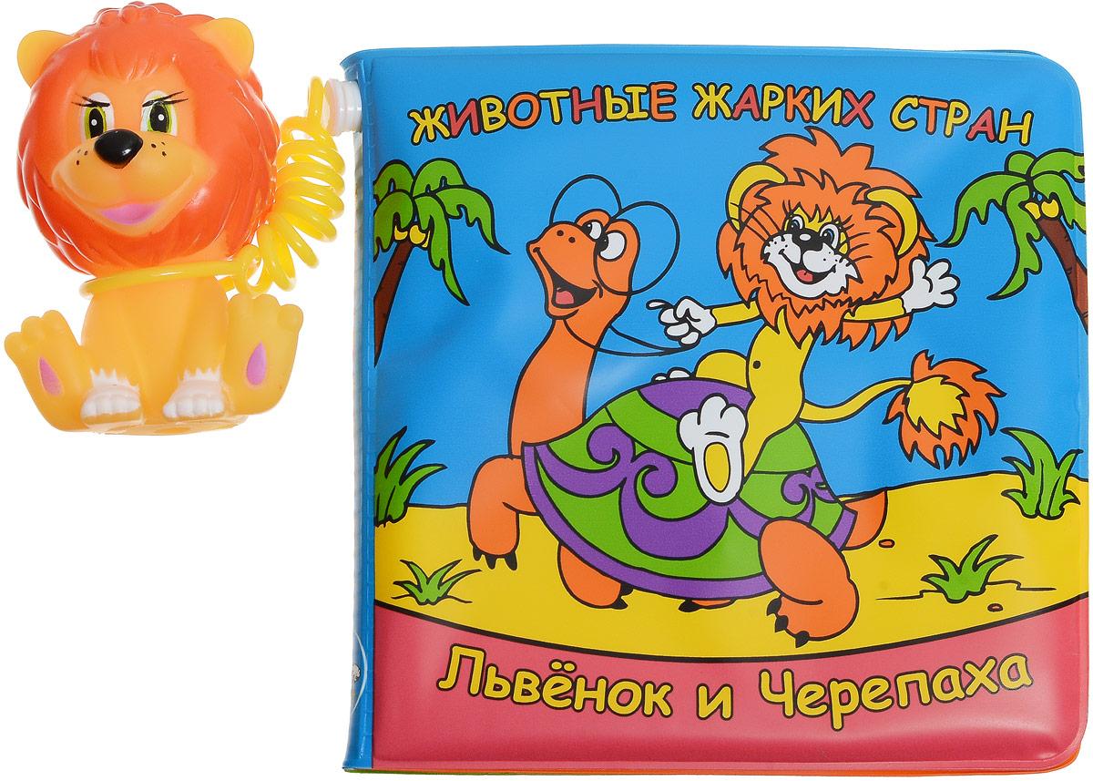 Умка Книжка-игрушка Животные жарких стран Львенок и Черепаха