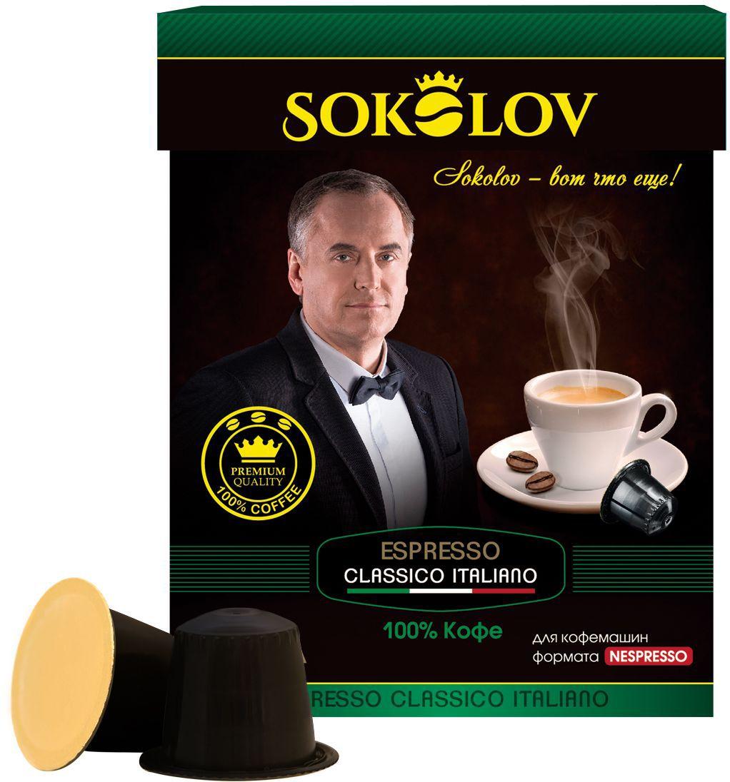 Sokolov эспрессо классико итальяно кофе в капсулах, 10 штPF0053Композиция Арабики и Робуста