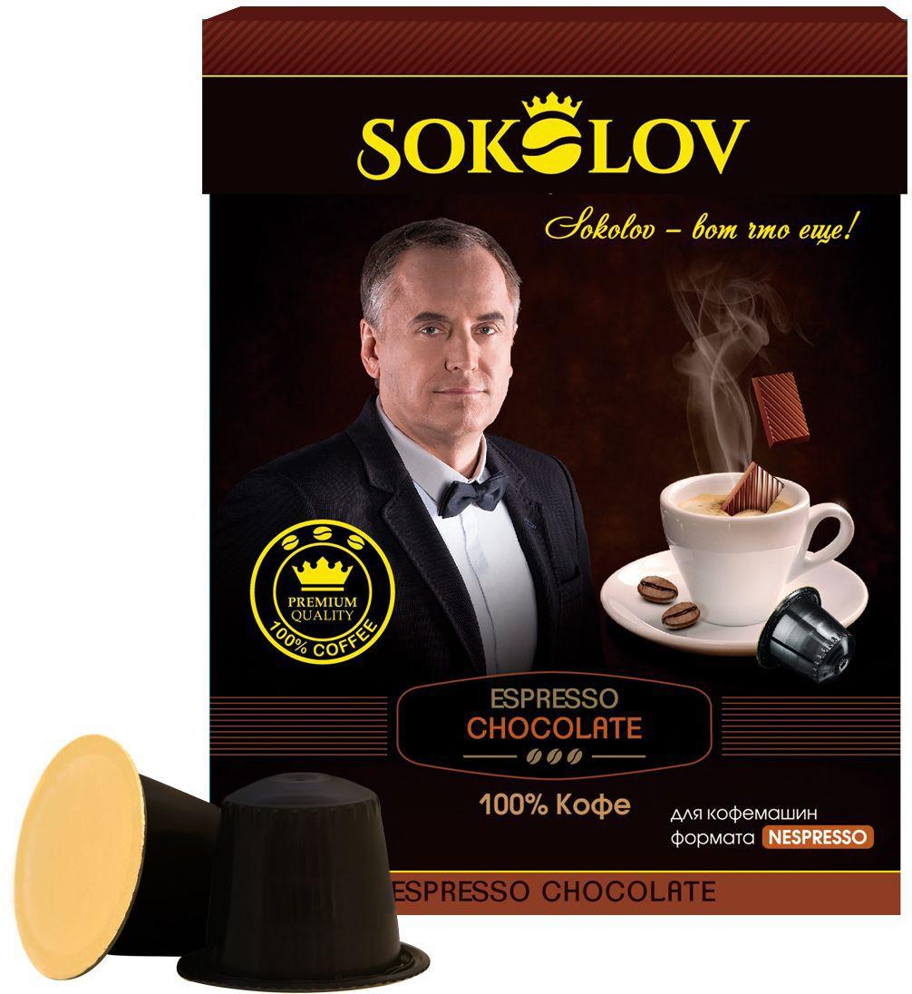 Sokolov эспрессо шоколад кофе в капсулах, 10 штPF0054Композиция Арабики и аромата шоколад