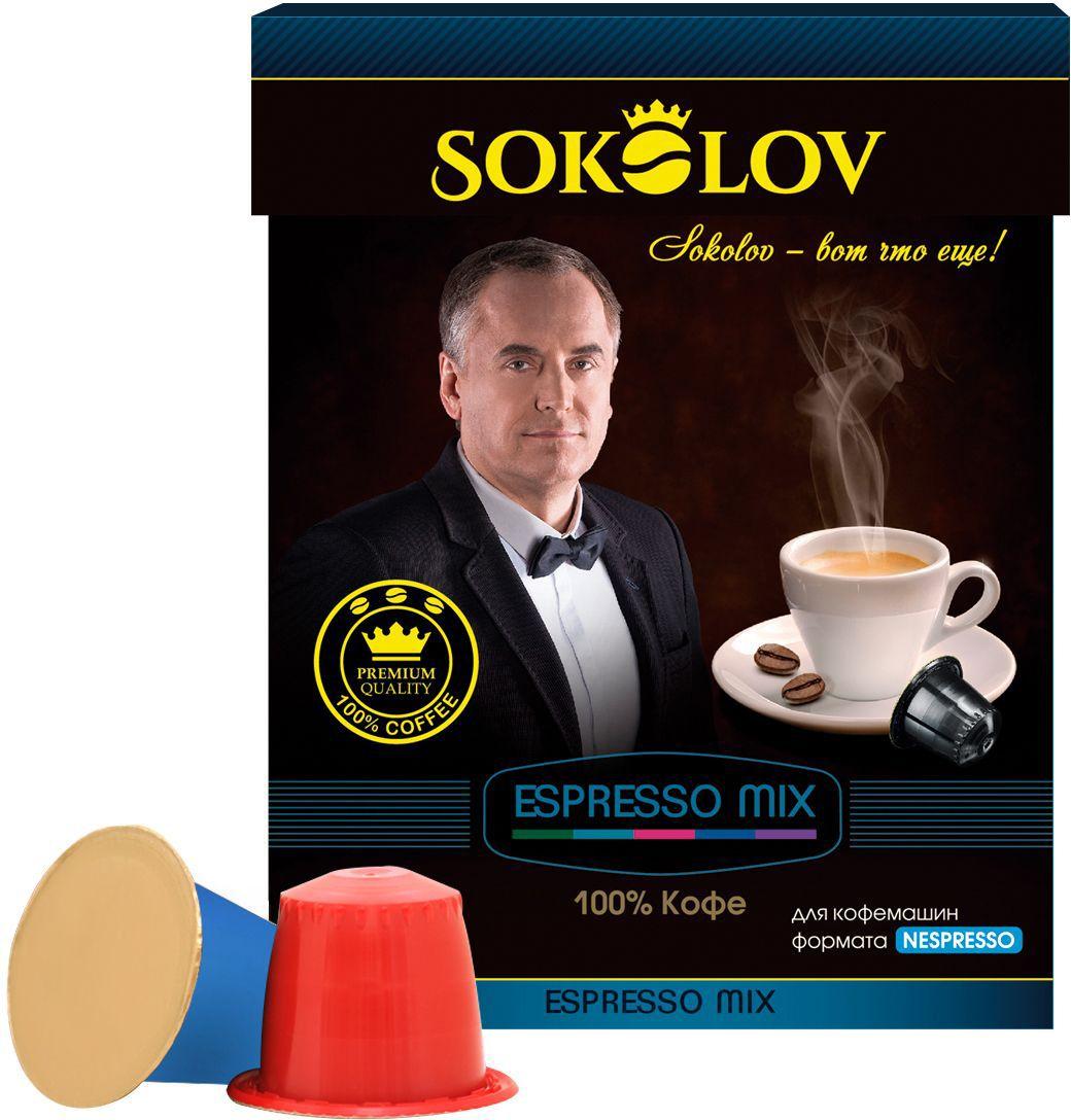 Sokolov эспрессо микс кофе в капсулах, 10 штPF0056Композиция Арабики из разных регионов мира