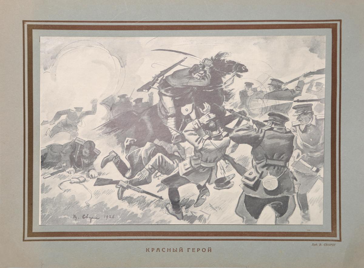 Красный герой, В. Сварог. Автотипия. СССР, 1920-е годы