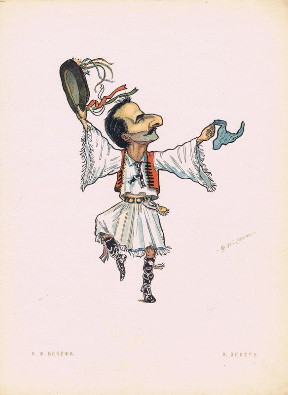 Альфред Федорович Бекефи. Литография. Россия, Санкт-Петербург, 1903 год