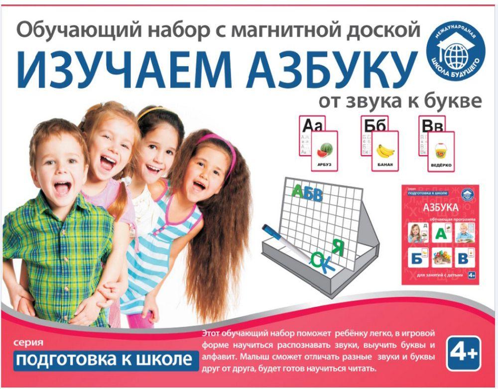 Школа будущего Обучающий набор Изучаем азбуку80103Обучающий набор «ИЗУЧАЕМ АЗБУКУ: от звука к букве» создан специально для дошкольников, которые еще не умеют читать. Обучающая программа поможет ребенку правильно слышать, выделять звуки в словах, а затем познакомиться с буквами и выучить алфавит. В набор входит магнитная доска с буквами, на которой также можно писать специальным маркером. Красочная азбука и обучающие карточки дадут возможность ребенку выучить печатные буквы, а после этого приступить к чтению. Программа включает в себя более 60 обучающих упражнения и более 20 увлекательных игр. В комплект входят: 1 магнитная доска для занятий, 33 магнитные буквы, 34 обучающие карточки, 2 стирающих маркера, 1 книжка с заданиями.