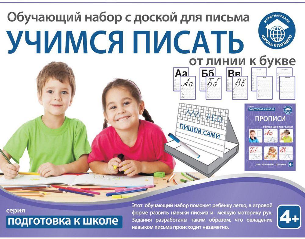 Школа будущего Обучающий набор Учимся писать80104Обучающий набор «УЧИМСЯ ПИСАТЬ: от линии к букве» - необходимая вещь при подготовке к школе. В наборе вы найдете красочные обучающие карточки, современные прописи, специальные маркеры «пиши-стирай», а также магнитную доску для занятий. Обучающая программа включает в себя огромное количество упражнений, которые помогут развить моторику и концентрацию внимания. Ребенок научится обводить по контуру буквы, проводить прямые линии, рисовать по клеточкам и точкам, дорисовывать недостающие части рисунка и многое другое. В комплект входят: 1 доска для занятий, 40 обучающих карточек, 2 маркера «пиши-стирай», обучающая программа (книжка для родителей).