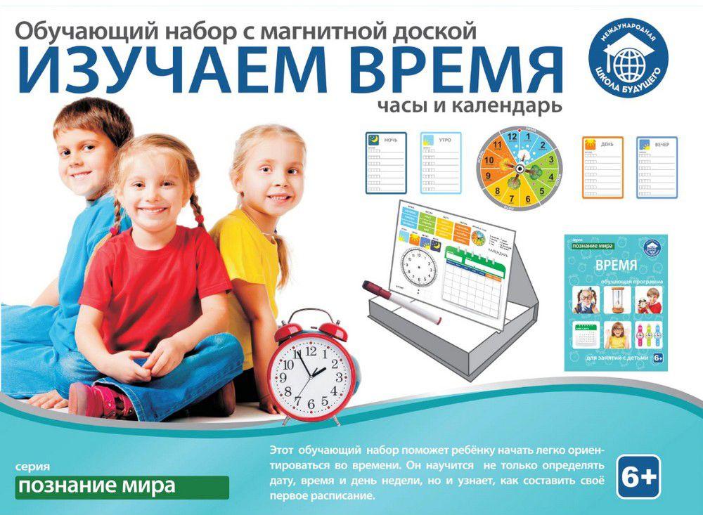 Школа будущего Обучающий набор Изучаем время80205Обучающий набор «ИЗУЧАЕМ ВРЕМЯ: часы и календарь» позволит ребенку научиться пользоваться календарем и определять время по часам. Дополнительно ребенок научится основам планирования, а также познакомиться с такими понятиями, как «сегодня», «вчера», «завтра» и «сейчас», узнает что такое прошлое, настоящее и будущее, сможет выучить месяцы, дни недели в правильной последовательности. Если проводить обучение в игровой форме, то все будет гораздо увлекательнее. В комплект входят: 1 магнитная доска для занятий, 27 магнитов, 20 обучающих карточек, 2 маркера «пиши-стирай», обучающая программа (книжка для родителей).