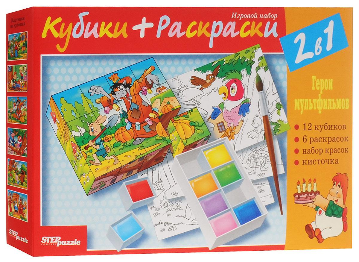 Step Puzzle Кубики+раскраска Герои мультфильмов87322С помощью кубиков Step Puzzle  Герои мультфильмов ребенок сможет собрать целых шесть красочных картинок с любимыми героями. Наборы из 12 кубиков - для тех, кто освоил навык сборки картинки из 9 кубиков. Также в набор с кубиками входит раскраска, кисть и набор красок. Игра с таким набором развивает зрительное восприятие, наблюдательность, мелкую моторику рук и произвольные движения. Ребенок научится складывать целостный образ из частей, определять недостающие детали изображения. Это прекрасный комплект для развлечения и времяпрепровождения с пользой для вашего ребенка.