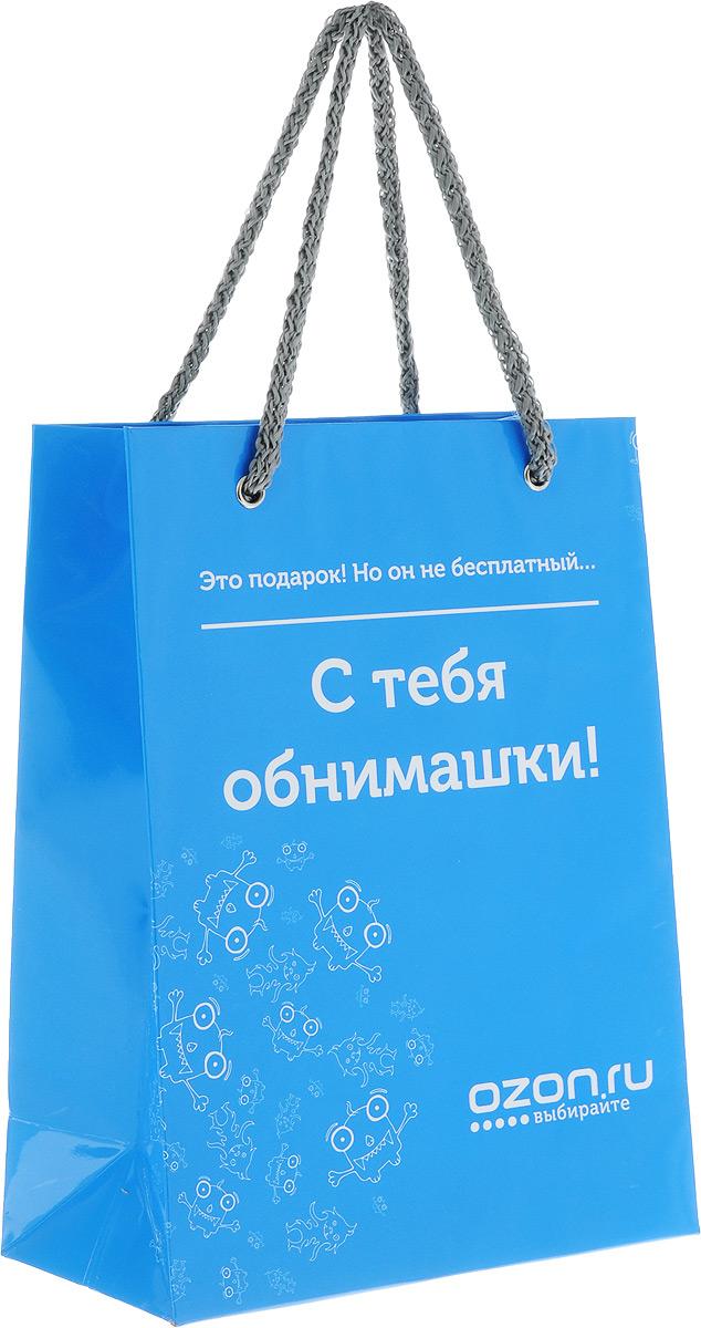 Пакет подарочный Озон С тебя обнимашки, 15х21х7 смУФ-00000930Подарочный бумажный пакет. Размер15х21х7 (дно) см, верёвочный шнур