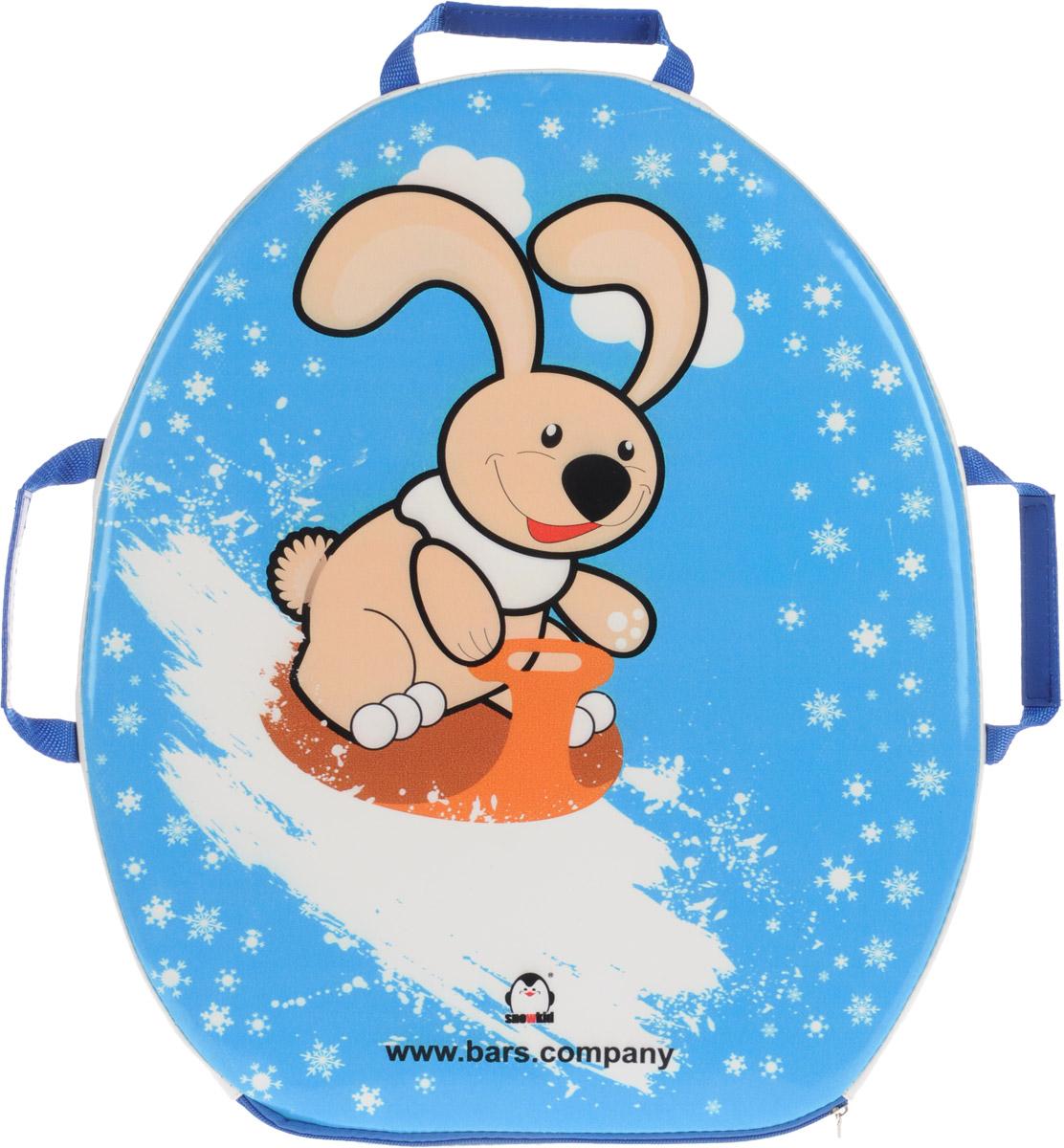 Санки-ледянка Snowkid, цвет: белый, голубой, 50 х 40 х 5 см338491Санки-ледянка Snowkid - отличный вариант для веселого и безопасного спуска с заснеженных гор. Ледянка сконструирована так, что прекрасно сглаживает неровности снежного или ледяного покрова склона. Используемые для ее изготовления материалы очень прочны, что позволит пользоваться ей не один год. Изделие снабжено удобными и прочными ручками.