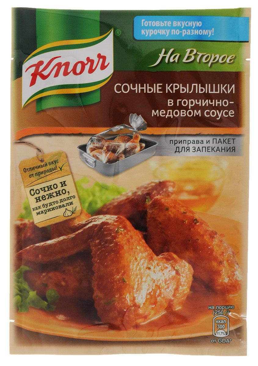 Knorr Приправа На второе Сочные крылышки в горчично-медовом соусе, 23 г21133759Изысканное сочетание горчицы, меда и сладкой красной паприки придаст пикантный вкус и карамельно-медовый цвет куриным крылышкам. Чтобы приготовить сочные и ароматные куриные крылышки, используйте пакетик для запекания, который находится в пачке. А чтобы приготовить крылышки с хрустящей корочкой, осторожно отройте пакет за 15 минут до готовности. Уважаемые клиенты! Обращаем ваше внимание, что полный перечень состава продукта представлен на дополнительном изображении.