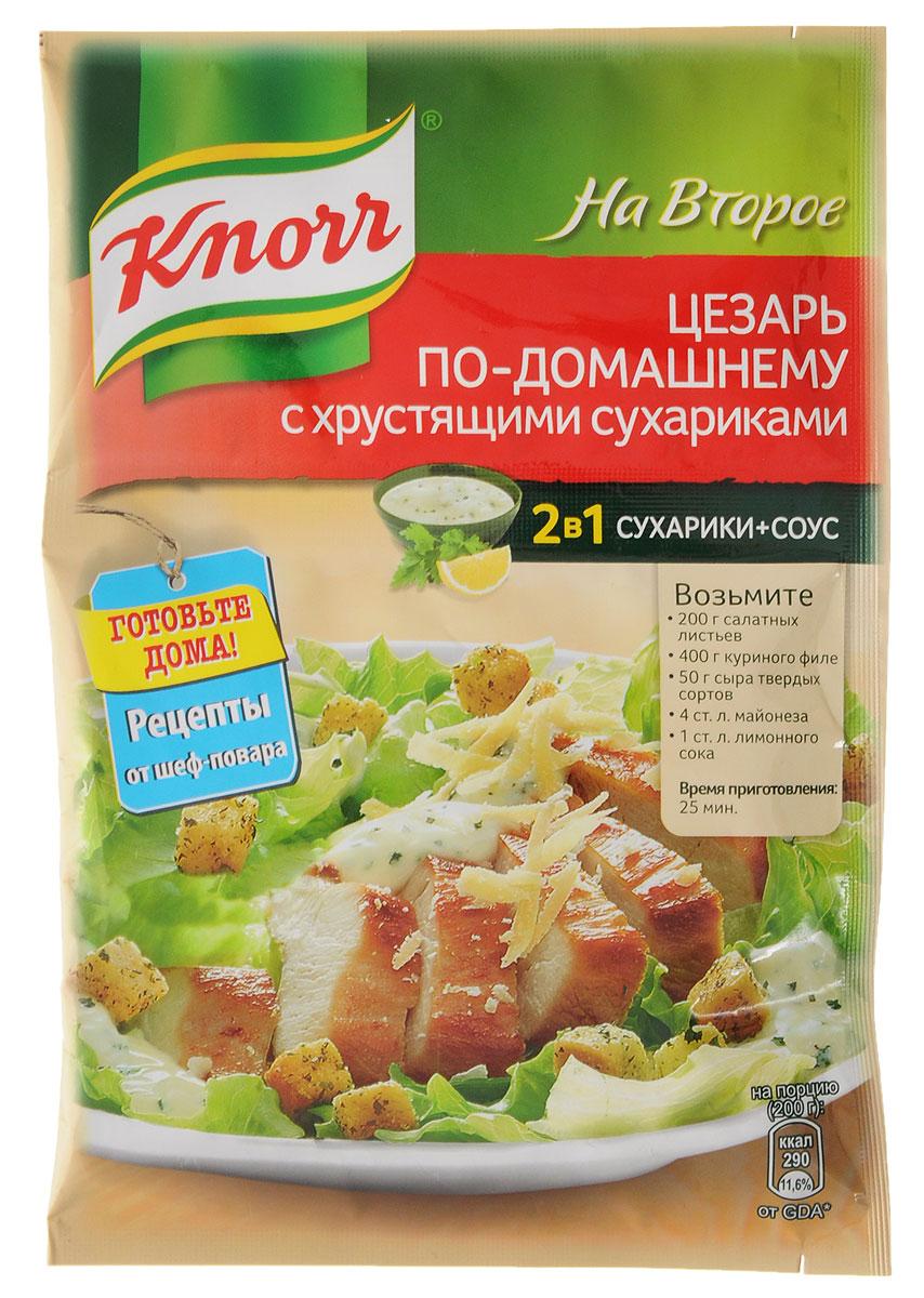 Knorr Приправа На второе Цезарь по-домашнему с хрустящими сухариками, 30 г21133195Шеф-повара Knorr верят, что по-настоящему вкусная и полезная еда получается только с использованием продуктов, выращенных с заботой о природе. Knorr следит за качеством ингредиентов. Теперь приготовить дома вкусный Цезарь очень просто! В двойном пакетике Knorr вы найдете особую смесь для приготовления соуса и хрустящие чесночные сухарики. Приготовленное с любовью блюдо понравится всей семье! Уважаемые клиенты! Обращаем ваше внимание, что полный перечень состава продукта представлен на дополнительном изображении.