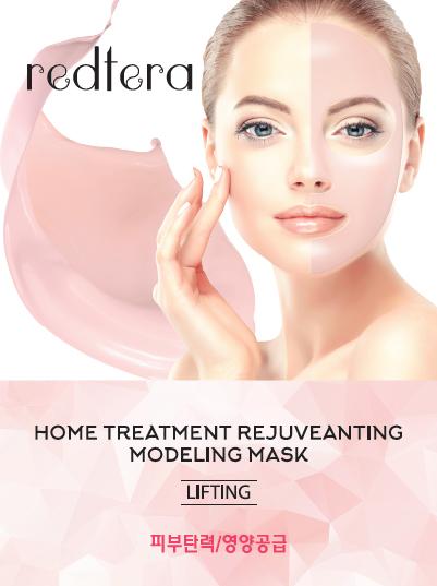 Redtera Home Лифтинг Моделирующая маска сорбет для лица Treatment Rejuvinating Modeling Mask (Набор включает 3 комплекта масок, шпатели, миску) Набор: гель 3 шт по 50г, порошок-активатор 3 шт по 5г, шпатель 3 шт, миска 1 шт44029Омоложение / Лифтинг / Регенерация Интенсивно ухаживает, оказывает мощный лифтинг, обновляет и витализирует кожу. Обеспечивает моментальный и пролонгированный эффекты, направленные на поддержание красоты и молодости кожи. Мульти-формула включает пептиды, протеины пшеницы, гиалуроновую кислоту, экстракт корня женьшеня, коллаген и другие натуральные компоненты.