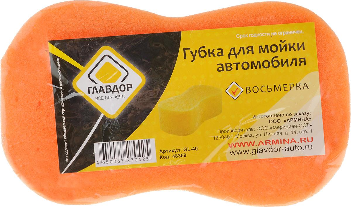 Губка для мойки автомобиля Главдор Восьмерка, цвет: оранжевый, 18,5 х 11 х 5 смGL-40_оранжевыйГубка Главдор Восьмерка, изготовленная из высококачественного поролона, обеспечивает бережный уход за лакокрасочным покрытием автомобиля, обладает высокими абсорбирующими свойствами. При использовании с моющими средствами, изделие создает обильную пену. Губка сохраняет свою форму даже после многократного использования и прослужит вам долгие годы.