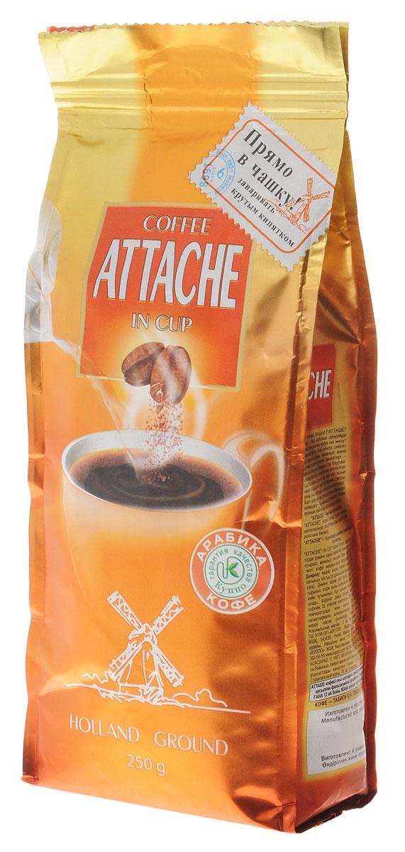 Attache Французская обжарка кофе молотый для заваривания в чашке, 250 г4600946000810Молотый кофе Attache Французская обжарка средней обжарки и сверхтонкого помола, идеального для заваривания прямо в чашке в течение двух минут. Кофе с живым ароматом и тонким сочно-сладким привкусом. Карамельный оттенок подчеркивает его соблазнительный вкус. Отличительная особенность свежеприготовленного напитка из этого кофе - это шоколадное послевкусие. Кофе бережно обжарен в кипящем слое воздуха.