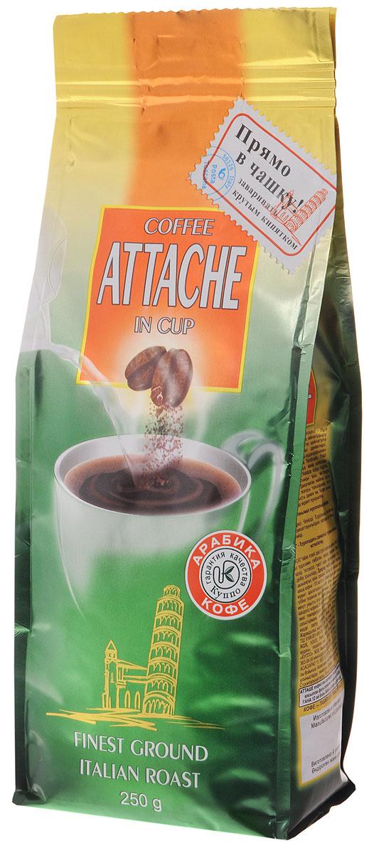 Attache Итальянская обжарка кофе молотый для заваривания в чашке, 250 г4600946001732Кофе Attache Итальянская обжарка - это кофе сильной степени обжарки и сверхтонкого помола, идеально для заваривания прямо в чашке в течение двух минут. Отборные зерна Арабики насыщают кофе интенсивным букетом пряных ароматов. Приготовленный маслянистый напиток обладает высокой плотностью, умеренной терпкостью и дымным привкусом с тонизирующим эффектом. Кофе бережно обжарен в кипящем слое воздуха. Кофе Attache наполнит вас желанным и знакомым удовольствием путешествия по любимым уголкам Европы.