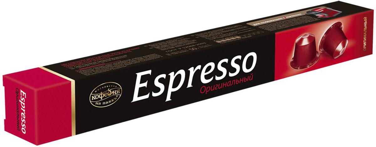 Московская кофейня на паяхъ Espresso Оригинальный кофе в капсулах, 10 шт4601985006511Собранные вручную зерна колумбийской арабики вызревают на богатых минералами предгорьях Анд, среди банановых деревьев, чьи широкие листья защищают кофе от жаркого солнца. Именно они подарили бленду Espresso великолепный вкус с шелковистым, слегка фруктовым послевкусием и запоминающимся ароматом.