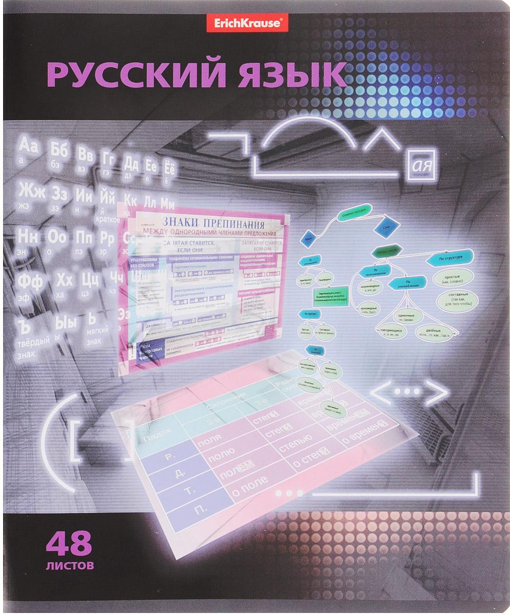 Erich Krause Тетрадь Русский язык 48 листов в линейку 38912