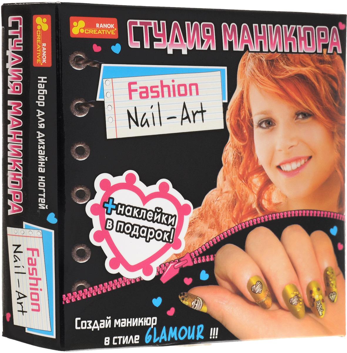 Ranok Набор для нейл-арта Студия маникюра Glamour14100163рРазнообразные образцы дизайна ногтей, ценные советы, множество декоративных элементов, входящих в набор, - благодаря всему этому можно самостоятельно сделать потрясающий маникюр!