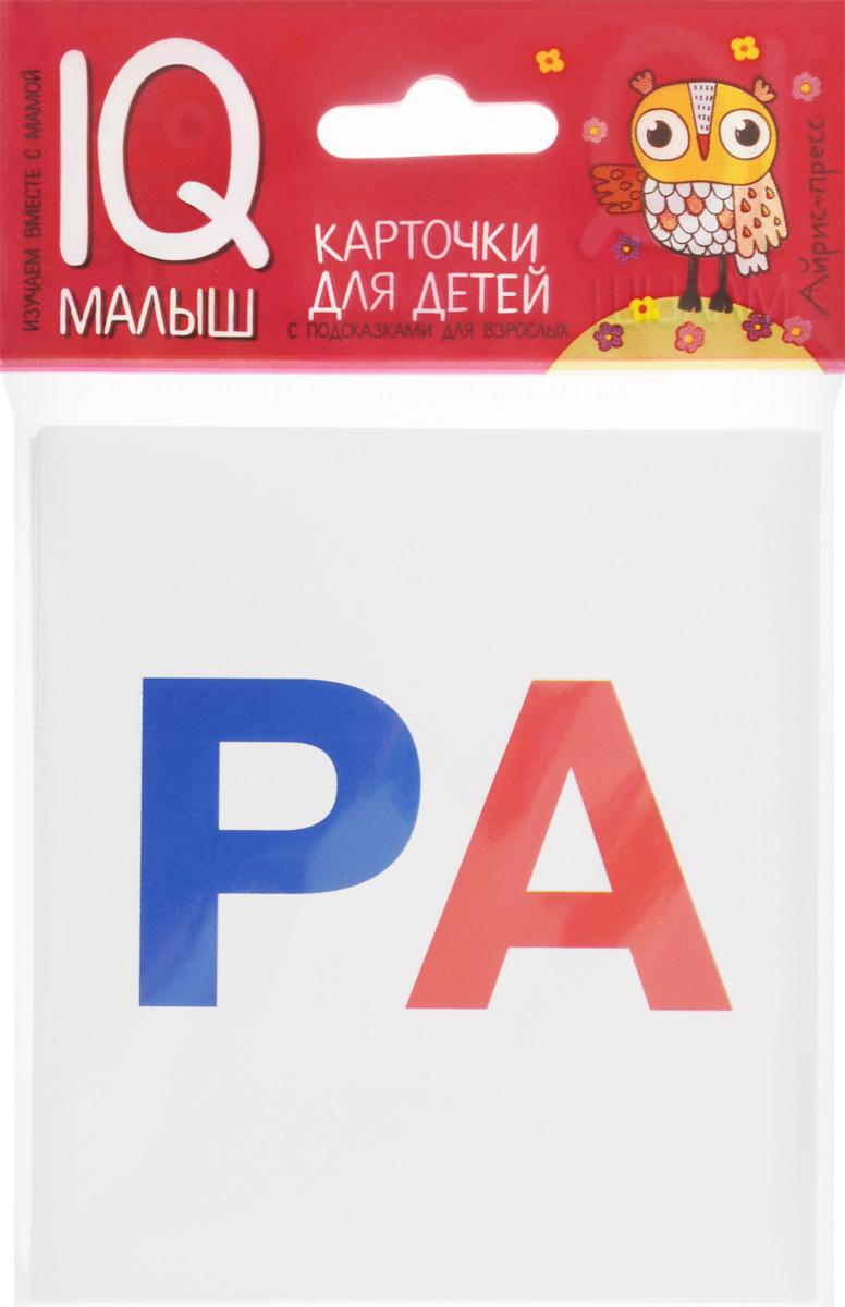 Айрис-пресс Обучающие карточки Касса слогов978-5-8112-6636-4С первых дней жизни перед ребенком открывается наш удивительный мир. Игры с карточками не просто знакомят с ним малыша, они развивают память, зрительное и слуховое восприятия, расширяют словарный запас, формируют интеллект. С помощью данного набора вы сможете познакомить ребенка с простыми слогами русского языка, научить узнавать их графические образы, составлять из слогов слова, а также освоить первые навыки чтения и письма.