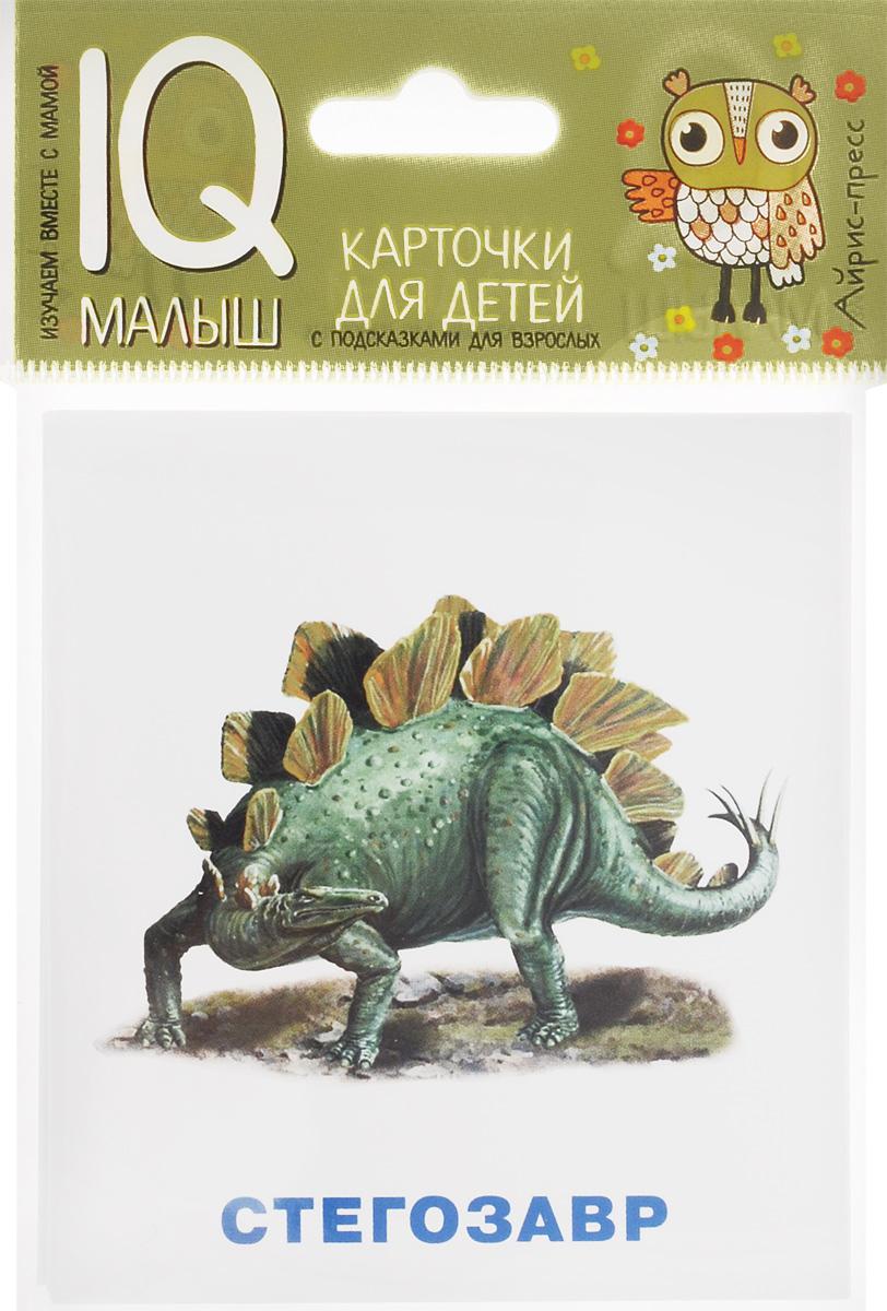 Айрис-пресс Обучающие карточки Динозавры978-5-8112-6512-1С первых дней жизни перед ребенком открывается наш удивительный мир. Игры с карточками не просто знакомят с ним малыша, они развивают память, зрительное и слуховое восприятия, расширяют словарный запас, формируют интеллект. Совершите вместе с ребенком путешествие во времени. Для этого рассмотрите цветные картинки и прочитайте текст на обороте. Затем предложите ребенку выполнить игровые задания. Динозавры - самые загадочные и необычные из земных существ, совершенно непохожие на современных животных. Они появились на нашей планете задолго до человека и стали ее хозяевами на миллионы лет. Но 65 миллионов лет назад динозавры погибли. По-видимому, это случилось из-за изменения климата после падения на Землю крупного метеорита. Сегодня по окаменелым остаткам и следам динозавров, сохранившихся в горных породах, ученые узнают, какими они были, чем питались, как передвигались. Пока не ясно, какого цвета были ужасные ящеры. Скорее всего, такого же, как...