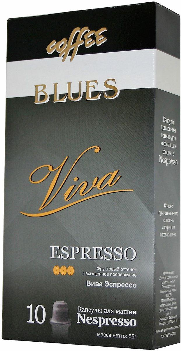 Блюз Espresso Viva кофе в капсулах, 55 г4600696301038Вива Эспрессо - яркий фруктовый букет с легкими нотами лесных ягод, богатой кислинкой и приятной сладостью.