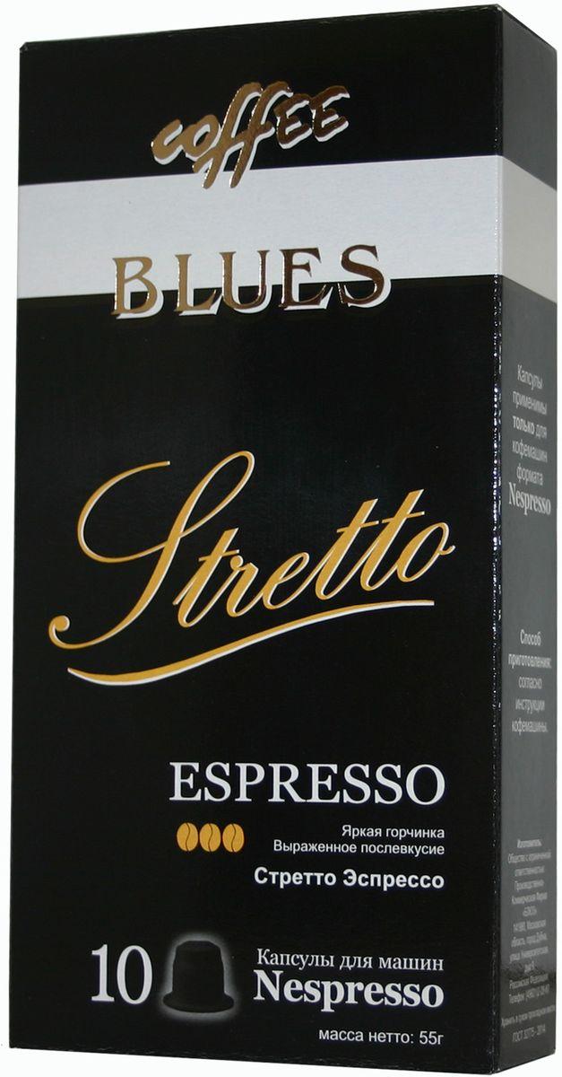 Блюз Espresso Stretto кофе в капсулах, 55 г4600696301045Стретто Эспрессо - необыкновенно тонизирующий кофе с ярко выраженной горчинкой. Превосходный напиток с высокой плотностью, устойчивой и густой пенкой.