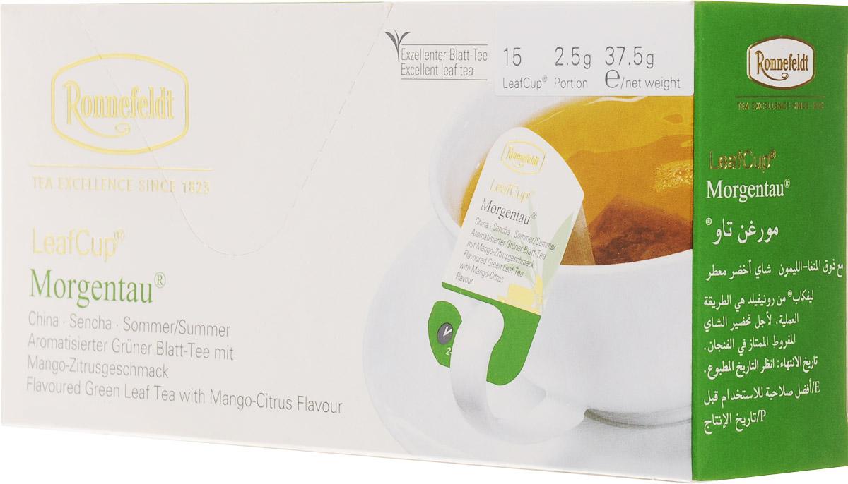 Ronnefeldt Leaf Cup Morgentau зеленый чай в пакетиках, 15 шт13530Тончайший вкус чая Ronnefeldt Leaf Cup Morgentau завораживает композицией из сенчи, цветочных лепестков и нежно-фруктового вкуса манго с цитрусовыми. Сложно найти изъяны в этом изысканном и изящном напитке. Даже если чай просто стоит на столе – неповторимое благоухание наполнит ваш дом. Уважаемые клиенты! Обращаем ваше внимание на то, что упаковка может иметь несколько видов дизайна. Поставка осуществляется в зависимости от наличия на складе.