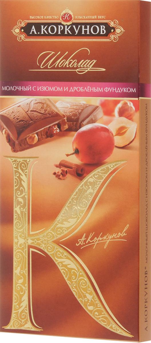 Коркунов молочный шоколад с изюмом и дробленым фундуком, 90 г79005030Молочный шоколад А. Коркунов с дробленым фундуком и изюмом - настоящий российский шоколад, благородный и изысканный. Для производства шоколада А. Коркунов используются только отборные какао-бобы, что делает его вкус незабываемым. Качество в совокупности с элегантной упаковкой делают шоколад А. Коркунов отличным подарком или комплиментом. Уважаемые клиенты! Обращаем ваше внимание, что полный перечень состава продукта представлен на дополнительном изображении. Упаковка может иметь несколько видов дизайна. Поставка осуществляется в зависимости от наличия на складе.