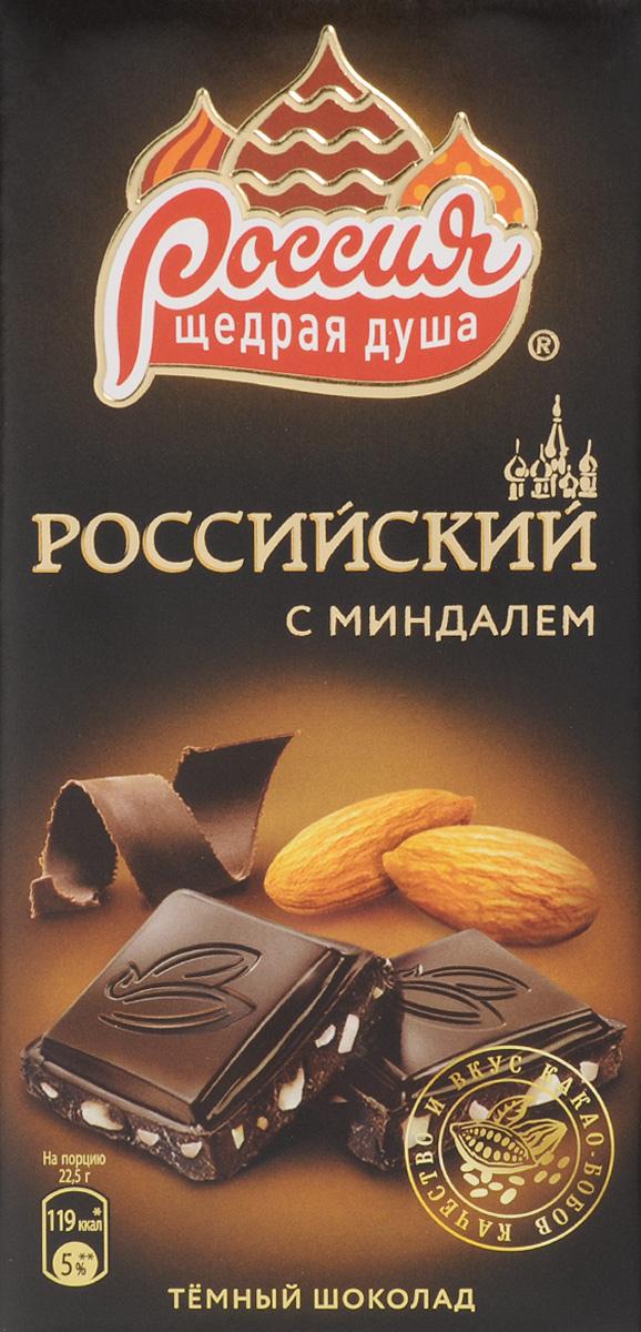 Россия-Щедрая душа! темный шоколад с миндалем, 90 г