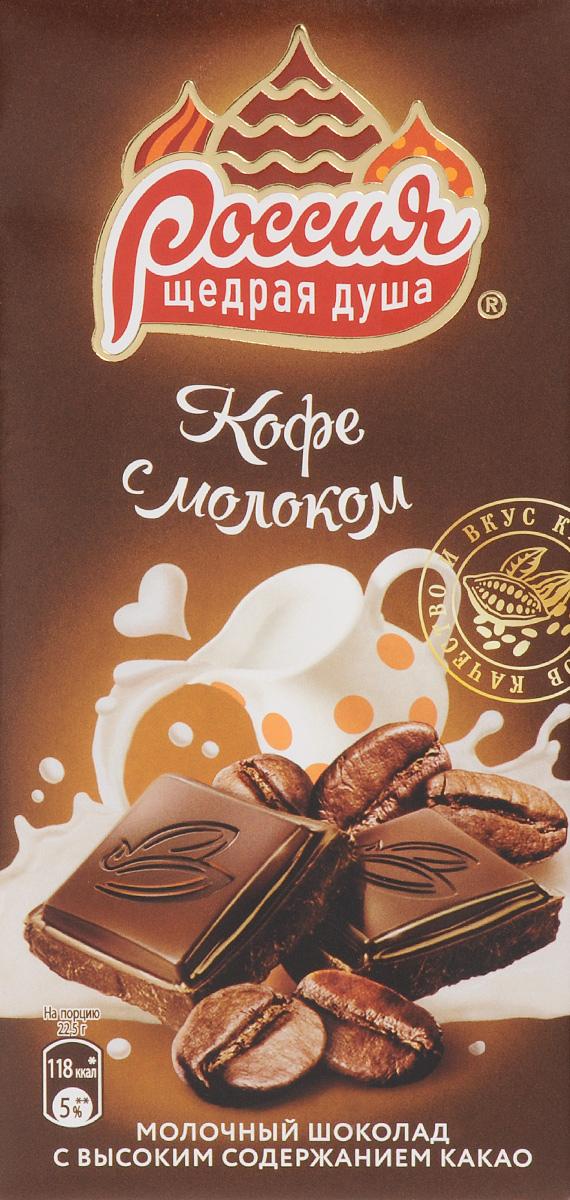 Россия-Щедрая душа! Кофе с молоком молочный шоколад с добавлением кофе, 90 г