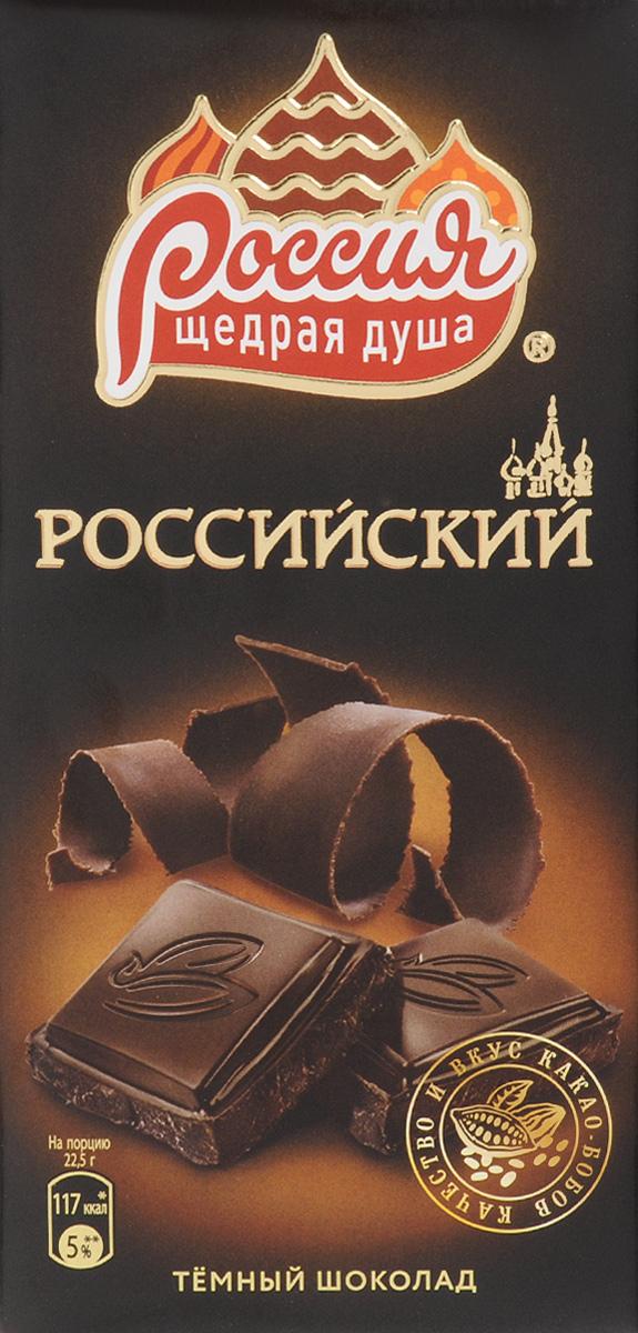 Россия-Щедрая душа! Российский темный шоколад, 90 г12236291Храня верность традициям, Россия - Щедрая Душа! создаёт душевный шоколад по классическим рецептам. Российский темный шоколад - классика с насыщенными нотками рома и притягательным вкусом какао для душевных мгновений! Уважаемые клиенты! Обращаем ваше внимание, что полный перечень состава продукта представлен на дополнительном изображении.