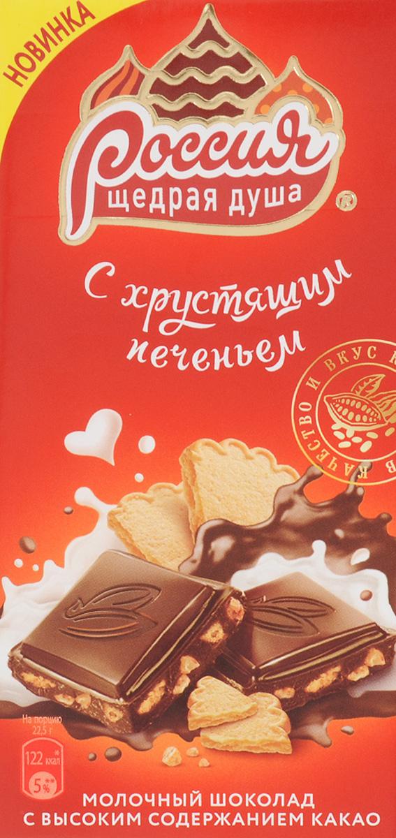 Россия-Щедрая душа! молочный шоколад с хрустящим печеньем, 90 г12287425Оригинальное сочетание любимого вкуса нежного молочного шоколада с высоким содержанием какао и цельных кусочков хрустящего печенья в одной плитке шоколада С хрустящим печеньем! Уважаемые клиенты! Обращаем ваше внимание, что полный перечень состава продукта представлен на дополнительном изображении.
