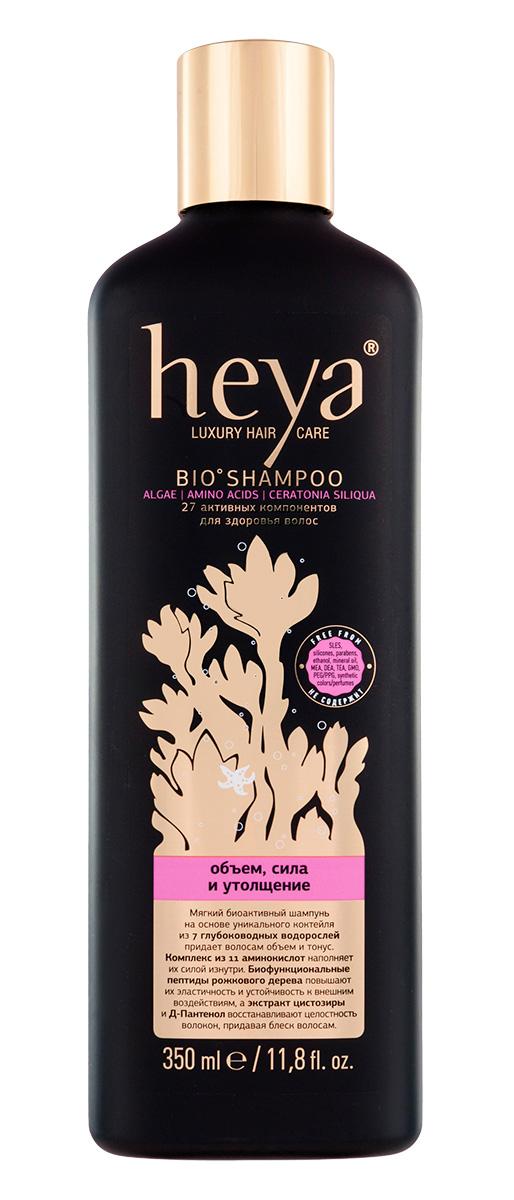 Heya Шампунь Объем, сила и утолщение, 350 млХО-255Биоактивный шампунь для волос HEYA «ОБЪЕМ, СИЛА и УТОЛЩЕНИЕ»/ HEYA Bioactive Volume, Strength and Thickness Hair Shampoo, 350 мл
