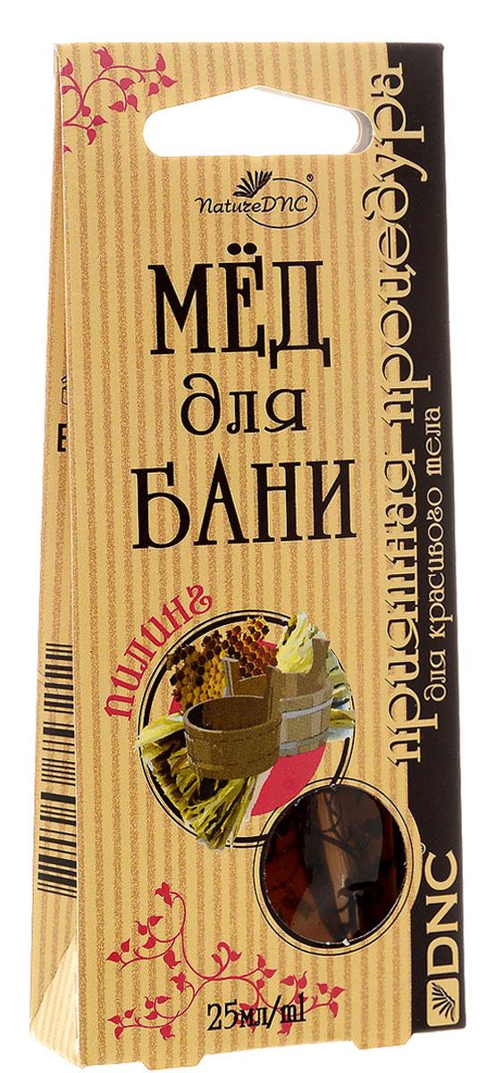 DNC Мед для бани пилинг 25 мл4751006753211Медовый пилинг с витаминными добавками поможет вам не только очистить поры и подтянуть кожу, но и снабдить её необходимыми питательными веществами. В основу комплекса входит натуральный мед – эффективный природный скраб, очищающий и размягчающий кожу, -- а также природные кислоты меда и лимона, повышающие эффективность скраба. Частицы абрикосовых косточек и кофейных зерен мягко избавляют кожу от отмерших клеток, в то время как пшеничные отруби смягчают кожу и ускоряют регенерацию клеток. Мёд содержит необходимые для кожи микроэлементы и витамины С, Е, В и К, которые восполнят недостаток питательных веществ в коже, повысят ее тонус и вернут здоровый цвет. Герметичный пакетик, 25 мл.