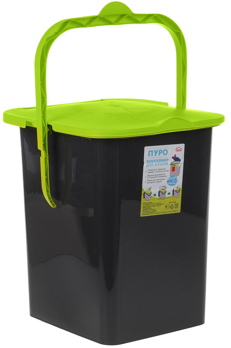 Контейнер для мусора Idea Пуро, цвет: салатовый, темно-серый, 18 лМ 2475Контейнер для мусора Idea Пуро изготовлен из прочного полипропилена (пластика). Открытие и закрытие крышки производится при помощи ручки. Крышка фиксируется в открытом положении. Рамка для крепления мусорного пакета сохраняет ваши руки чистыми. Благодаря лаконичному дизайну такой контейнер идеально впишется в интерьер дома и офиса. Размер контейнера (с учетом крышки): 34 х 29 х 34 см.