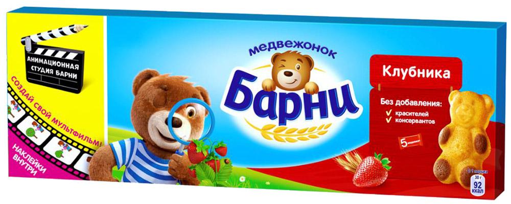 Медвежонок Барни Пирожное с клубникой, 150 г