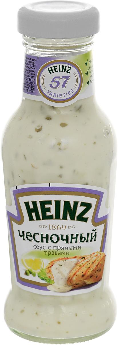 Heinz соус чесночный с пряными травами, 250 мл74001599Чесночный соус с нежным сливочным соусом с добавлением пряных трав. Вместе с ним любое ваше блюдо будет неповторимым. Уважаемые клиенты! Обращаем ваше внимание, что полный перечень состава продукта представлен на дополнительном изображении.