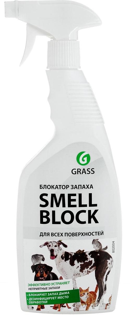 Поглотитель запаха Grass Smell Block, для всех поверхностей, 600 мл802004Поглотитель запаха Grass Smell Block применяется для блокирования гнилостных и табачных запахов, запахов гари после пожара, неприятных запахов животных. Дезинфицирует место обработки. Распыляется на поверхность, источающую неприятный запах. Обладает собственным приятным ароматом. Товар сертифицирован.