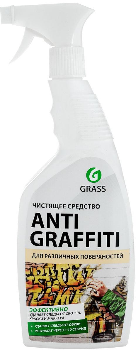 Чистящее средство Grass Antigraffiti, для различных поверхностей, 600 мл117107Средство Grass Antigraffiti применяется для удаления следов скотча, жвачки, резины, клея, а также граффити и маркера с различных поверхностей. Также удаляет следы от обуви. Результат наступает через 5-10 секунд. Не имеет резкого запаха. Товар сертифицирован.